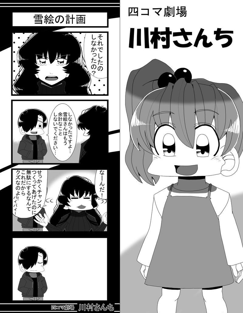川村さんち第136話