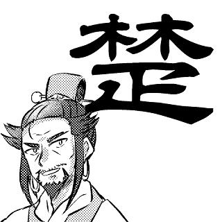 七雄紹介漫画 楚(そ)