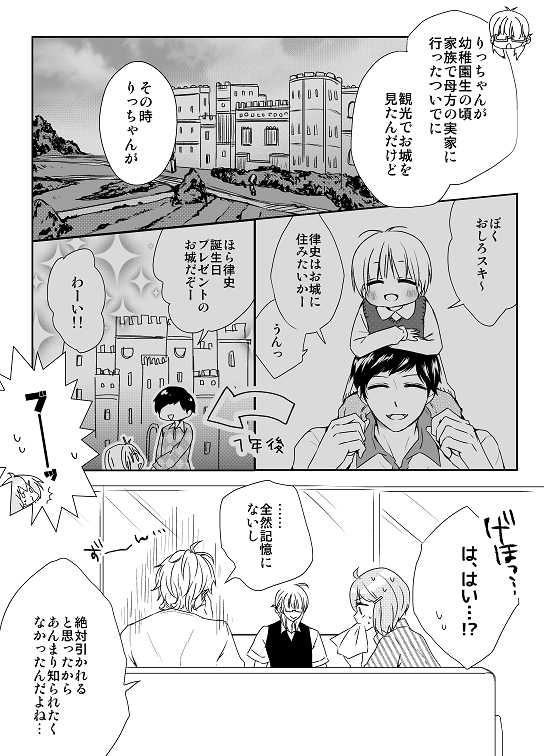 27話 お祝いしたい!!(3)