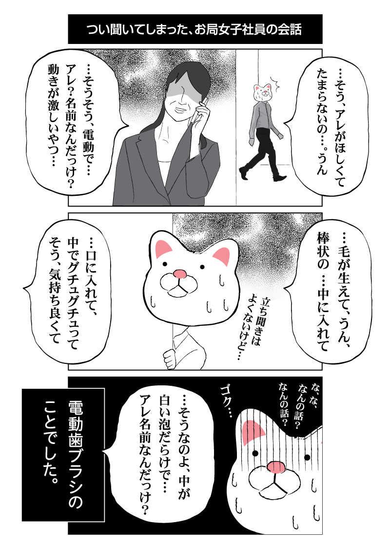 会社員 玖島川の日常 17