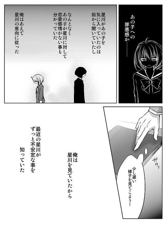 8話 中学最後のクリスマス①