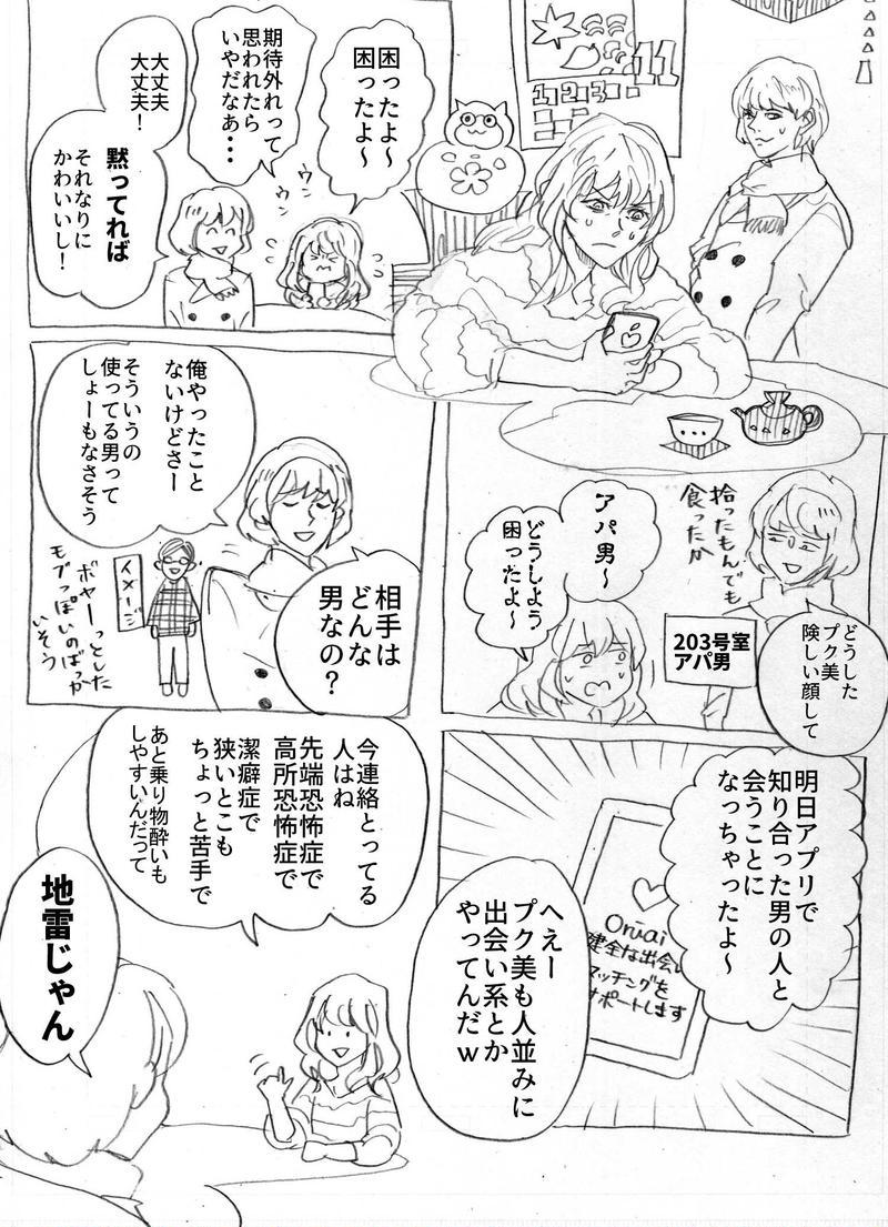 203号室 アパ男とその上司