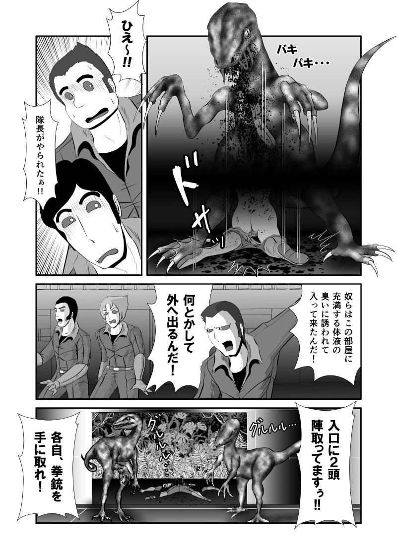 第52話 暗黒の大陸(7)