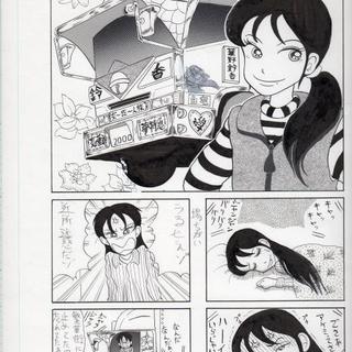 激走天使!鈴香 四コマ漫画