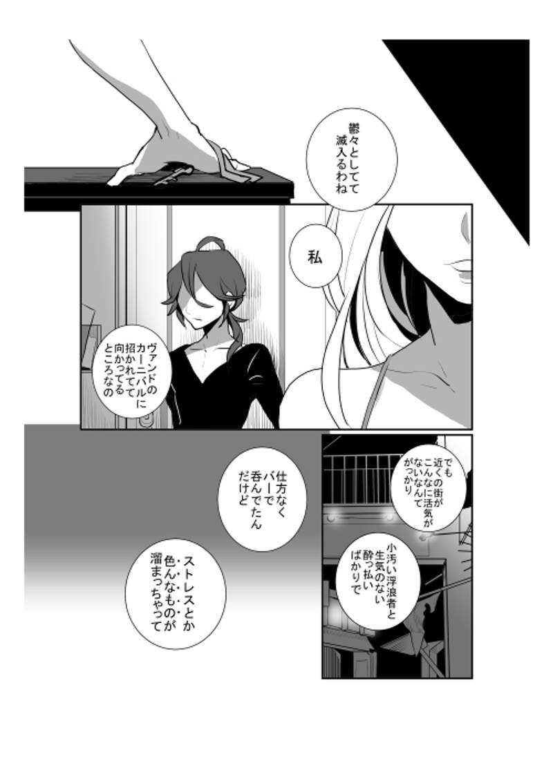 6.メニー・マニー・フリークス