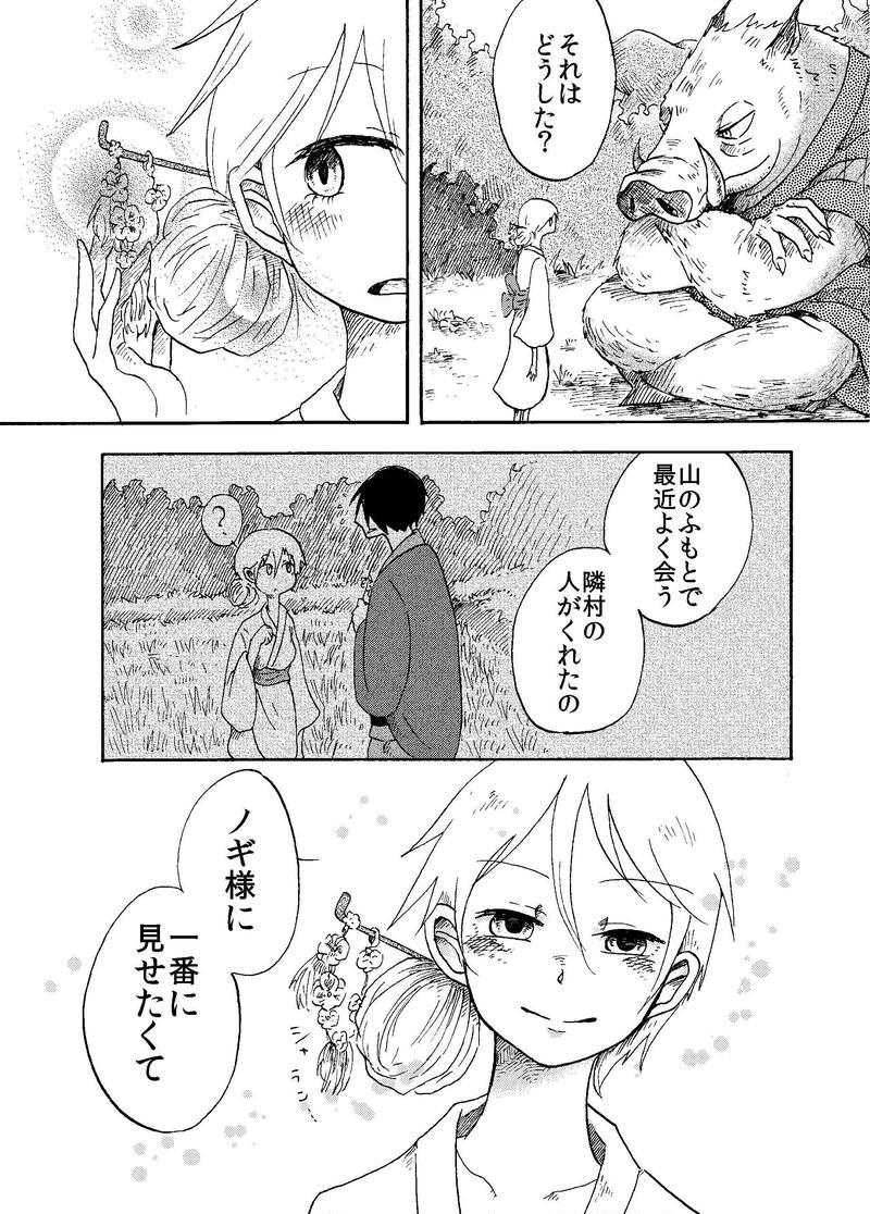 禾の花嫁 『中篇』