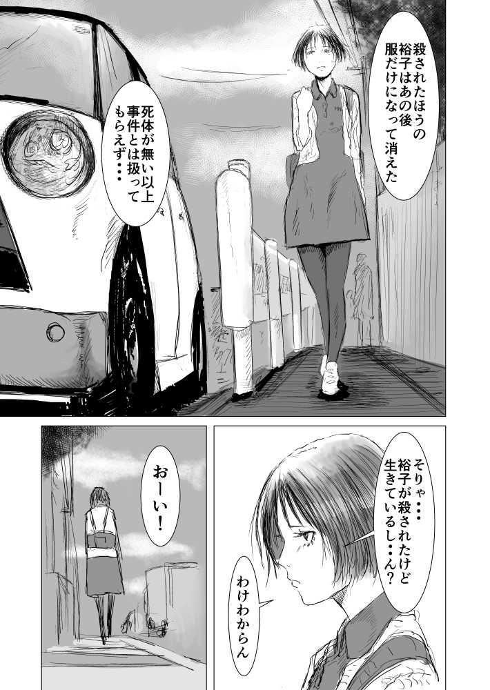 「もどき2 ~裕子~」 MAGMA