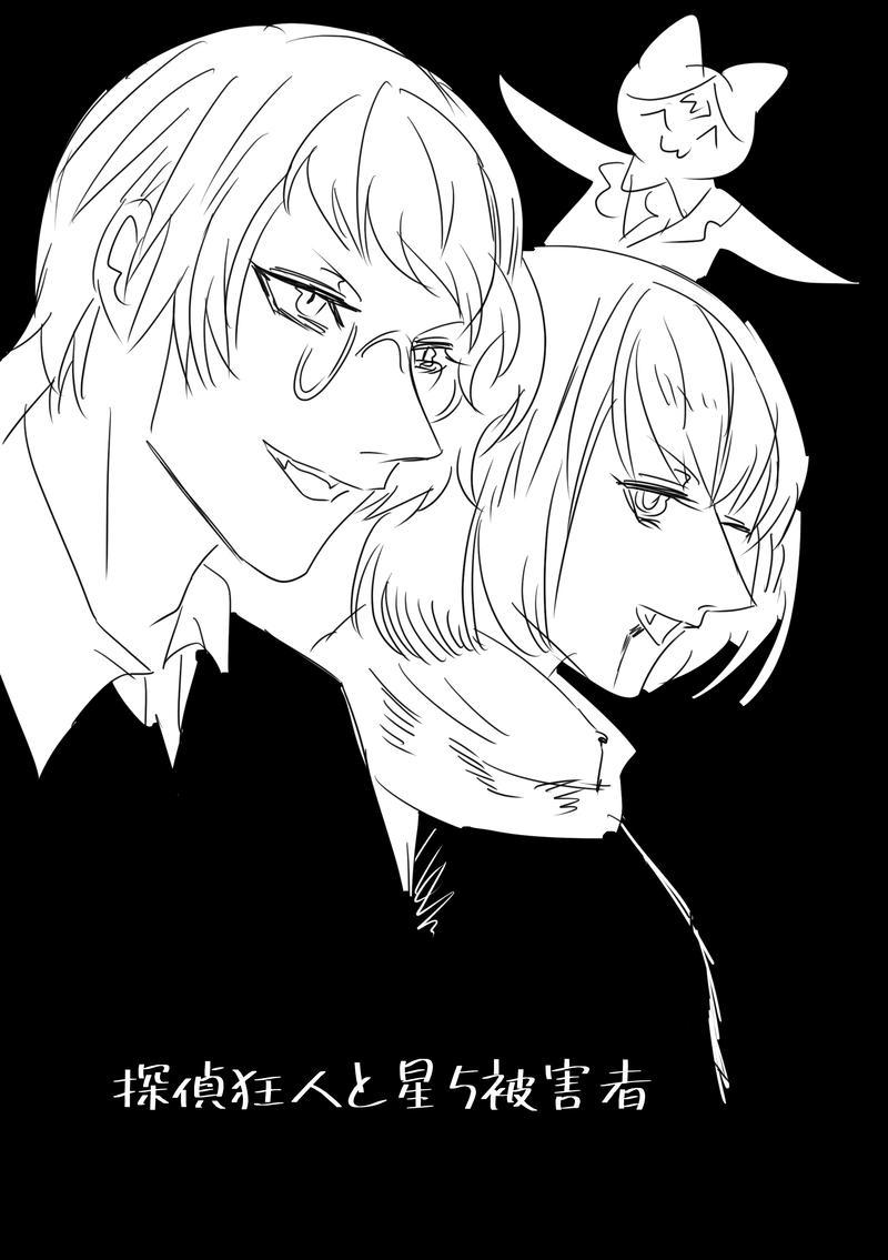 探偵狂人と猫怪人