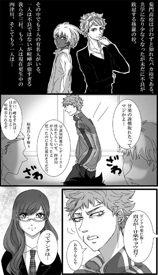 第12話・恋せよ乙女