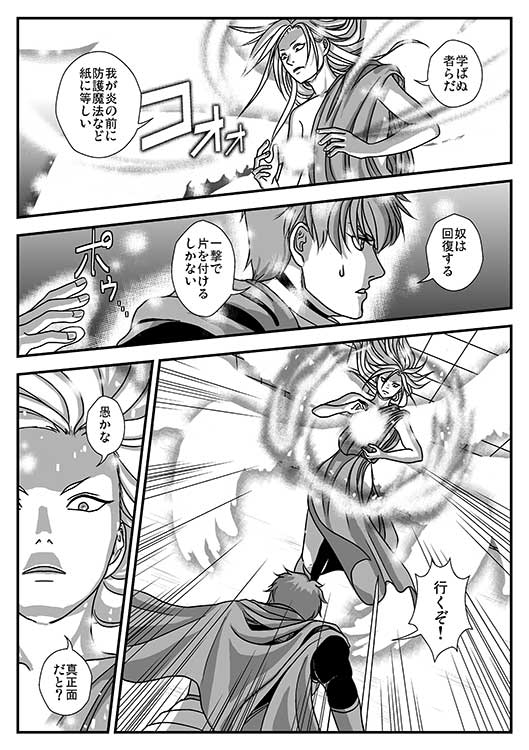 I.勇者の物語 第3章「復活」-4