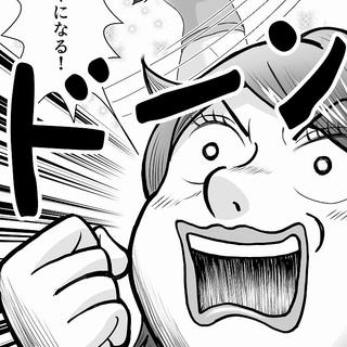 小田真嘉物語 第十話