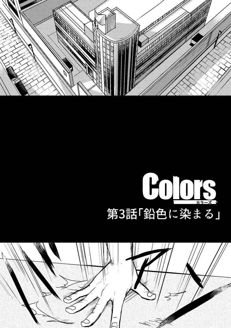 Colors第3話「鉛色に染まる」