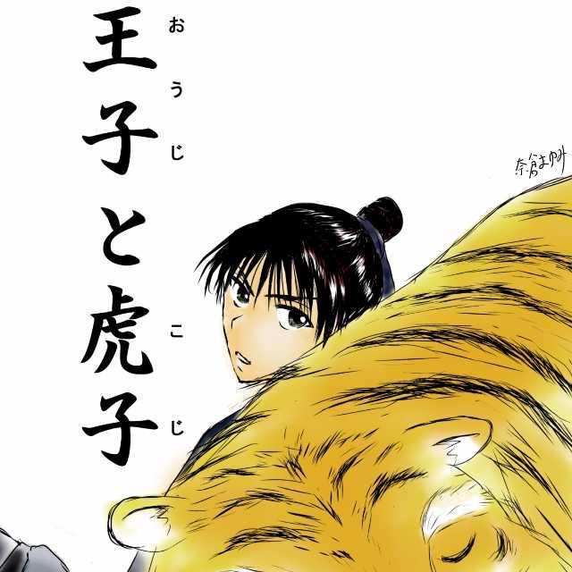 王子と虎子(おうじとこじ)