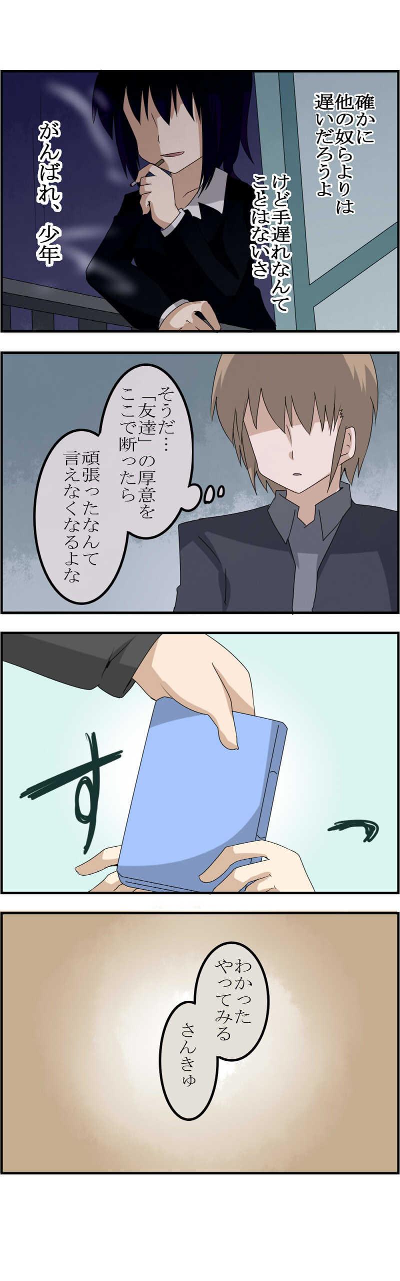 第11話 雨のち煙①