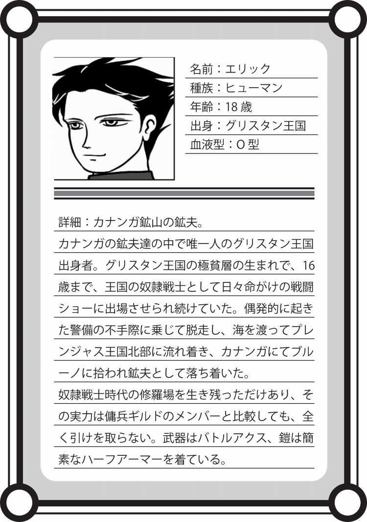 【キャラ紹介】エリック
