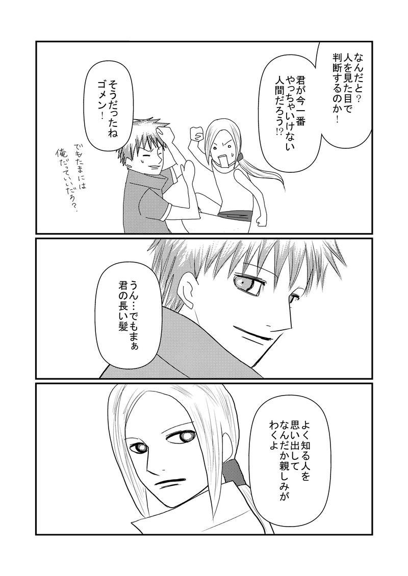 5話 トルメクアンの憂鬱3/3