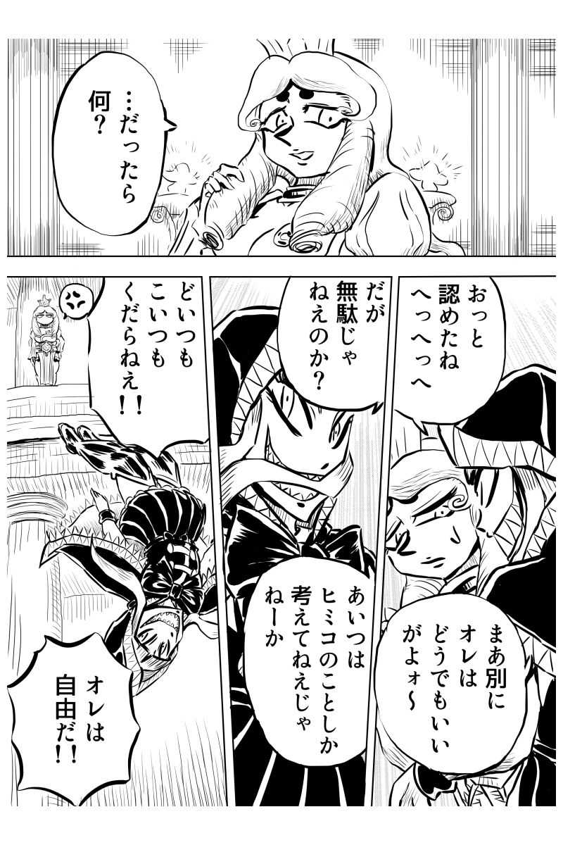 ローマ・コロシアム編 3