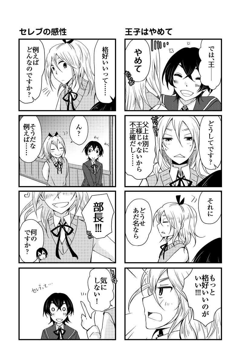 act1 烏兎匆々(イブキ編)