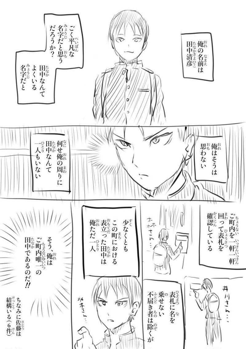 ご町内唯一田中☆キヨヒコ