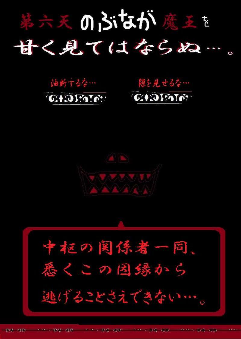 ぶっちゃけ東日本大震災福島原発事故は第六天魔王織田信長の仕業です