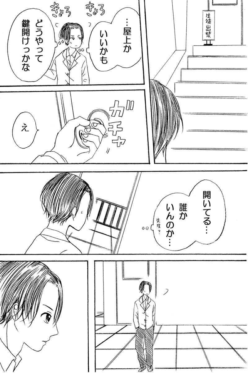 番外編~新條と加賀の出会い~