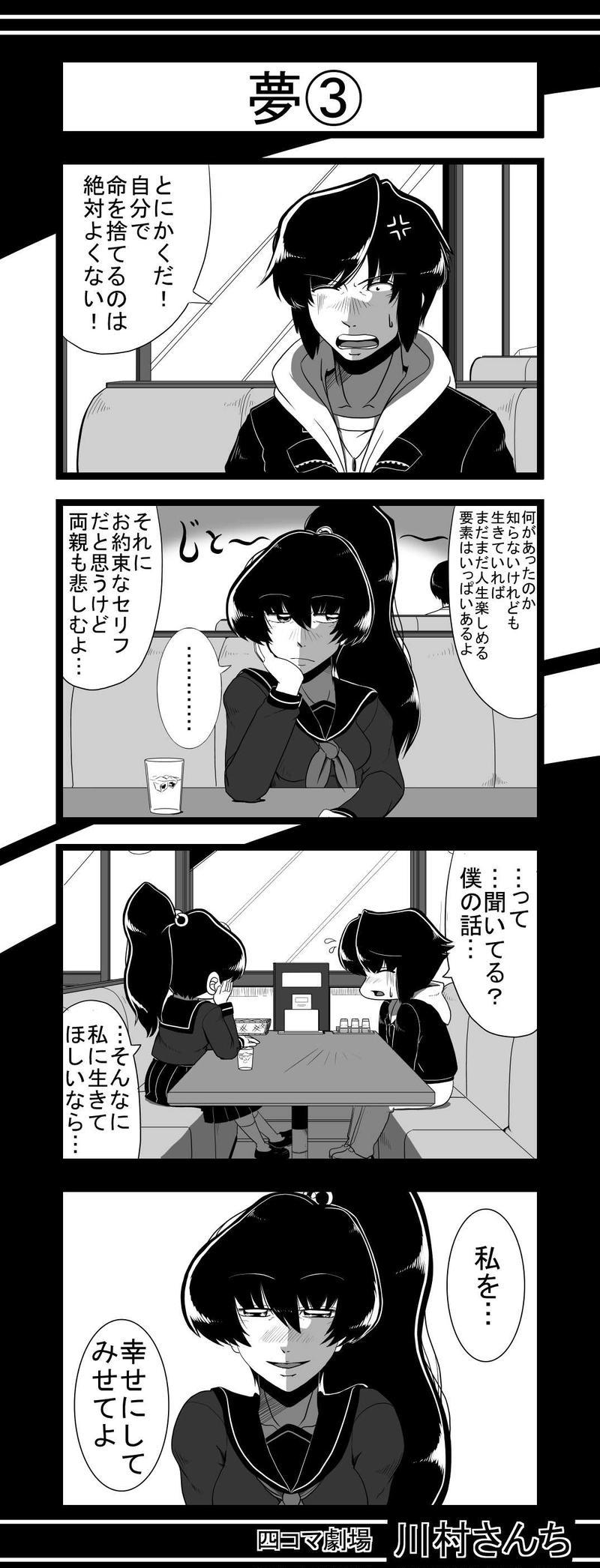 川村さんち 40話