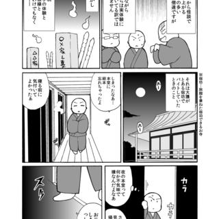 修行こぼれ話 その8 「恐怖体験」