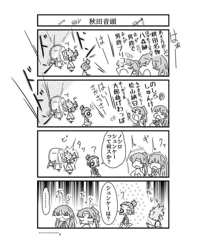 11話 秋田音頭