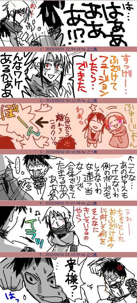 2015/09/02「Kさん+P様」※フュージョン的な。