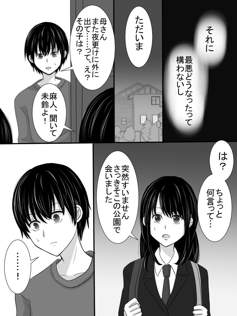 (1)未鈴さんの代わり