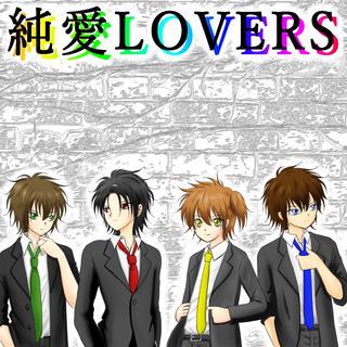 純愛LOVERS