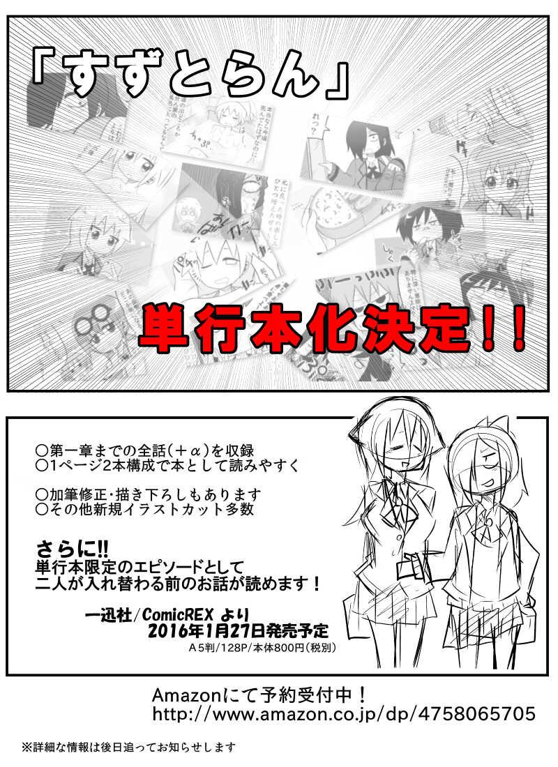 第32話+単行本発売のお知らせ