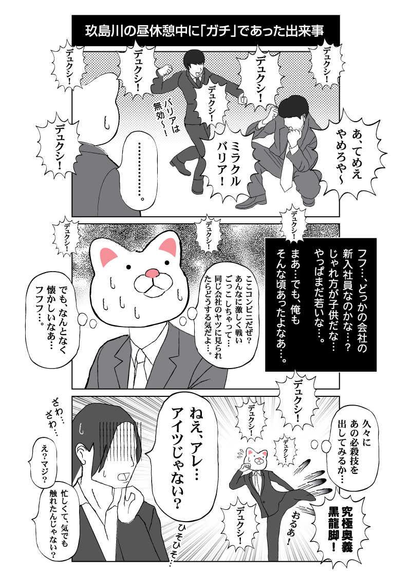 会社員 玖島川の日常 10