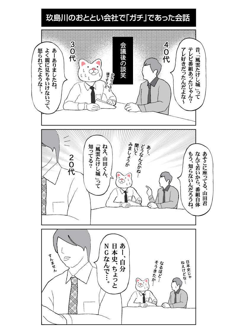 会社員 玖島川の日常 1