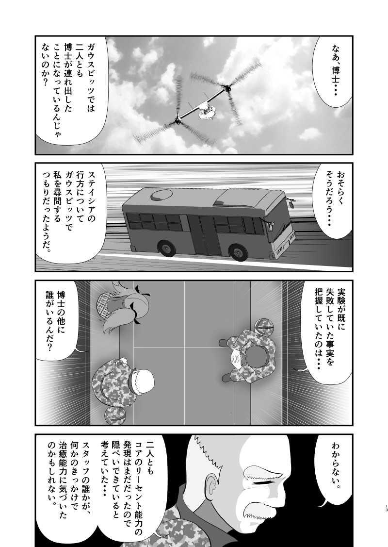 第28話 リーセントゲリラ(6)