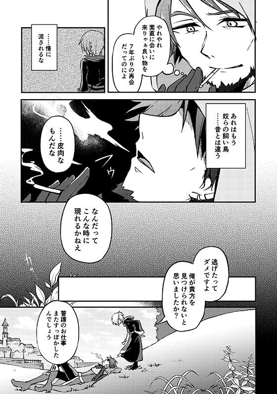 episode13 『赤毛の騎士と飛べない鴉』