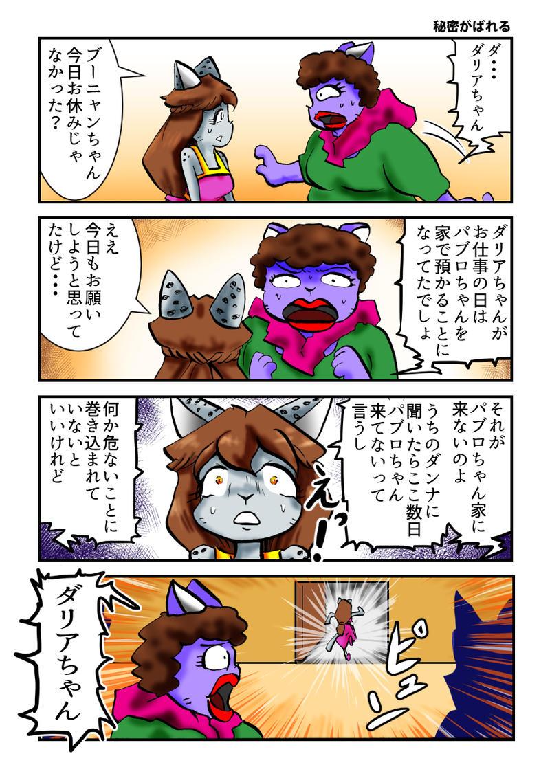 第2話 王女様と踊るコノネコ part11