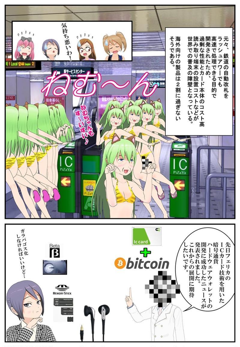 まんが 仮想通貨のふしぎ 第9話