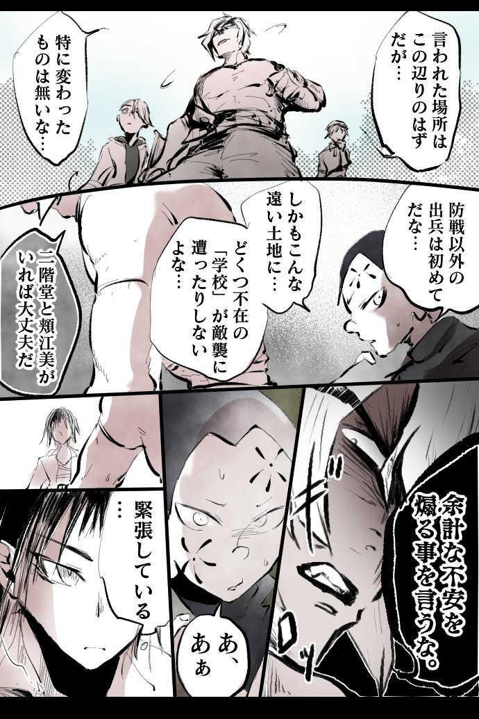 No.65「魔王の息子」