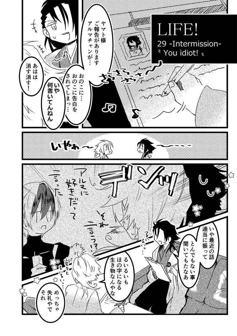 """幕間 - """" You idiot! """" -"""