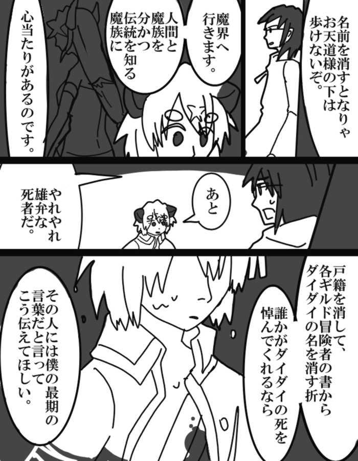 ダイダイ落書き漫画(ダイダイの落命まで)