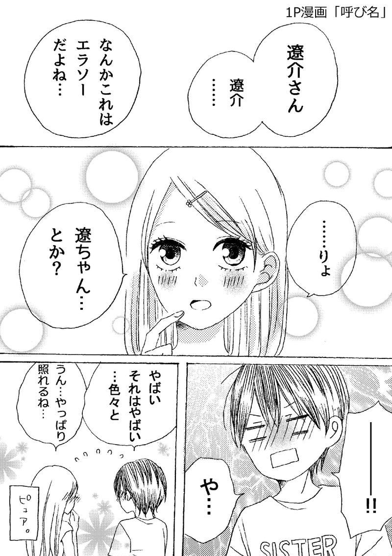 1P漫画「呼び名」