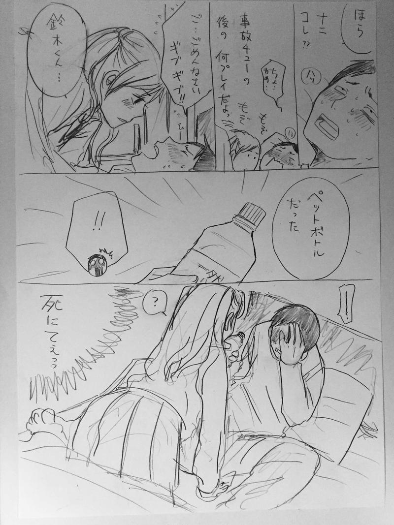鈴木くんと田中さん4  恋は夢のように