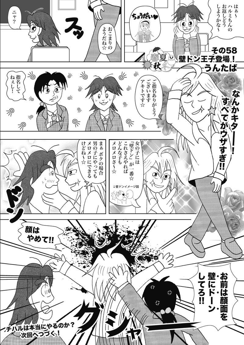 その58_壁ドン王子登場!