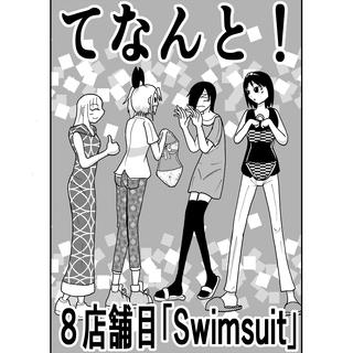 8店舗目「Swimsuit」