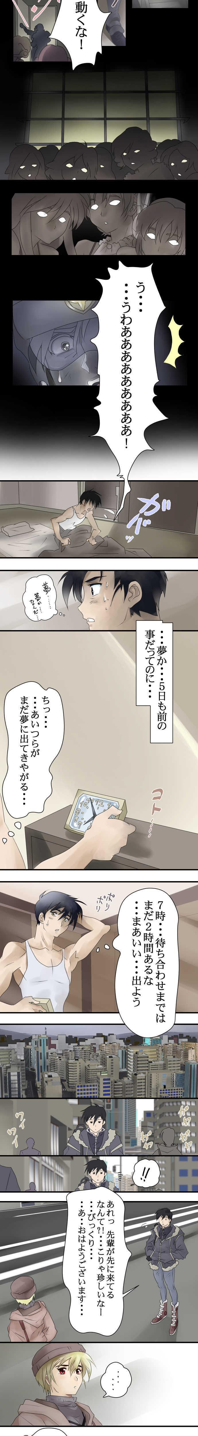 第四話「アーマロイドコンプレックス」(前編)
