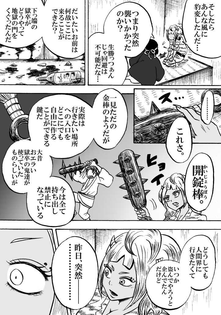 第十五話 怒涛の訪問者