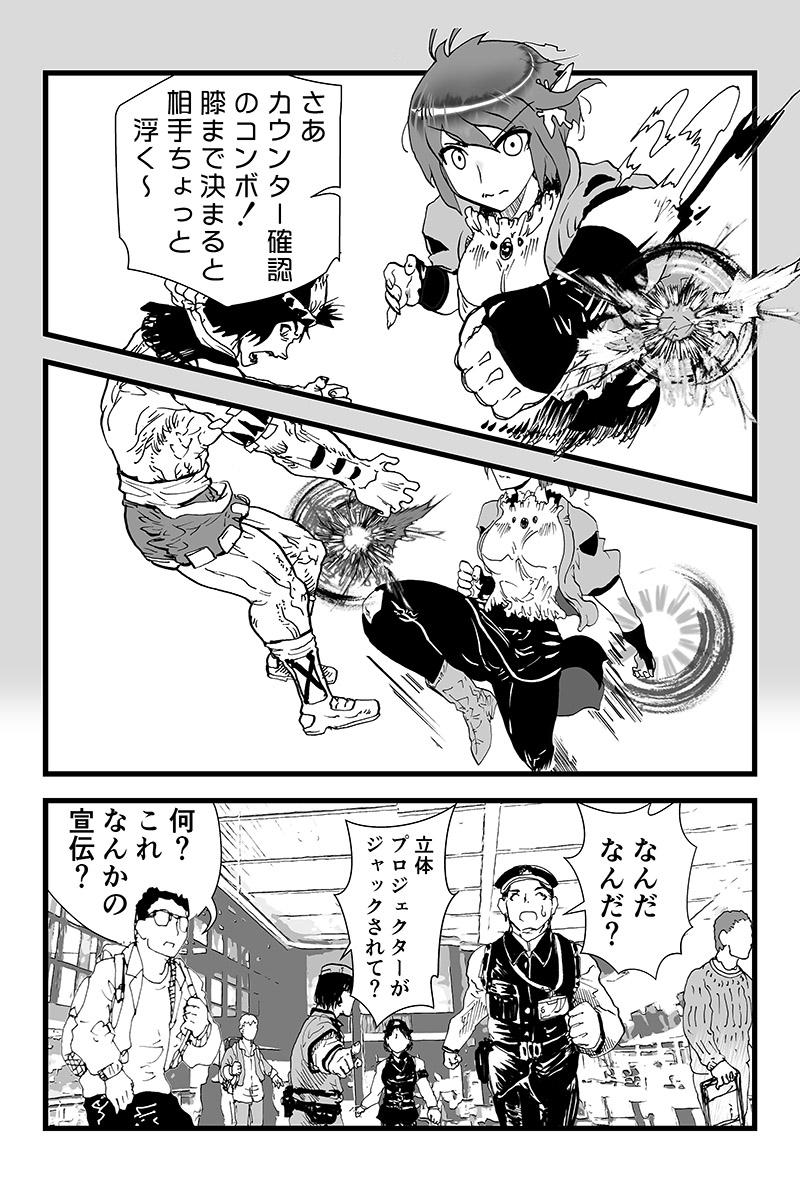 第7話・ショータイム・フォー・ユー