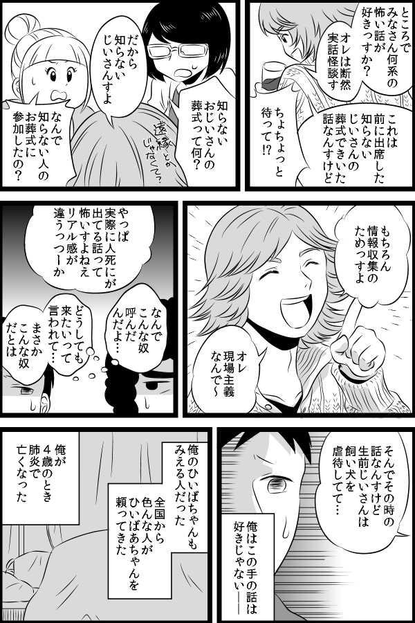 怪談になりそこねた男/江藤ポン