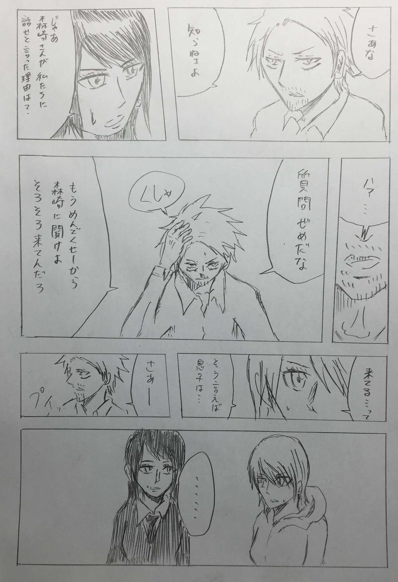 第十話 本田友也